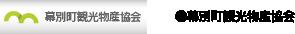 幕別町観光物産協会