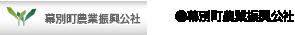 幕別町農業振興公社